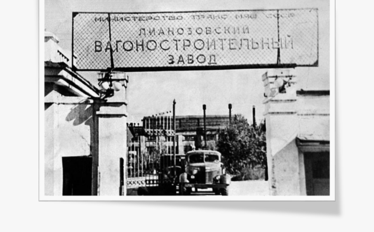Вагоностроение 1945-1951 годы